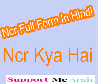 ncr-full-form-in-hindi
