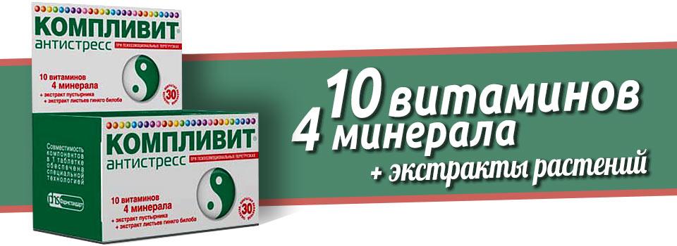 Компливит Антистресс