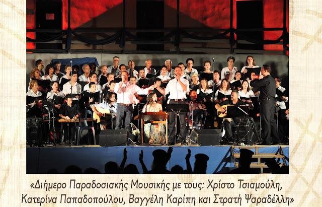 Σεμινάριο παραδοσιακού τραγουδιού και παραδοσιακών οργάνων από το Λύκειον Ελληνίδων Άργους