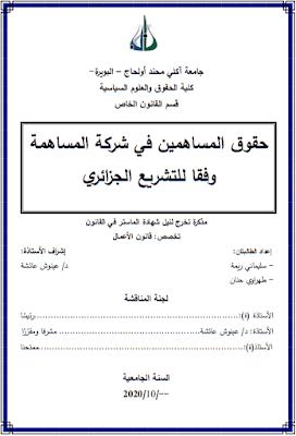 مذكرة ماستر: حقوق المساهمين في شركة المساهمة وفقا للتشريع الجزائري PDF