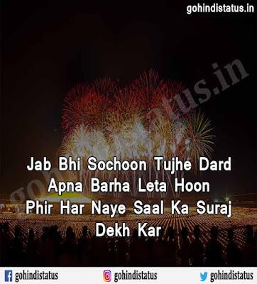 Happy New Year 2018 Wishes In Hindi, Happy New Year 2018