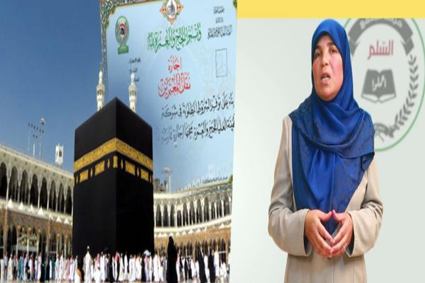برلمانية من الشلف تتبرع بجوزرات سفرها للحج