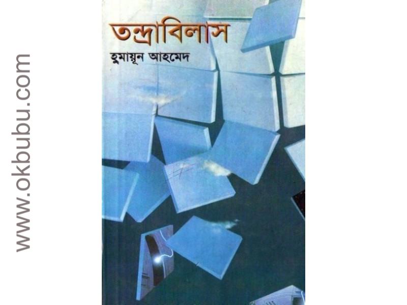 তন্দ্রাবিলাস pdf