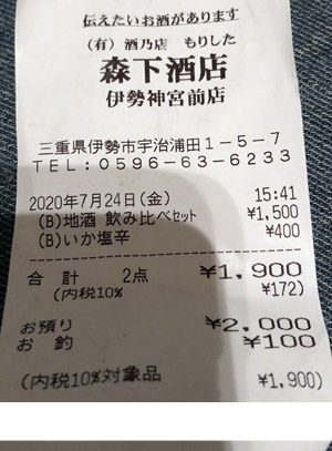 森下酒店 伊勢神宮前店 2020/7/24 のレシート