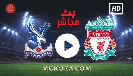 مشاهدة مباراة ليفربول وكريستال بالاس بث مباشر اليوم 18-09-2021 في الدوري الانجليزي