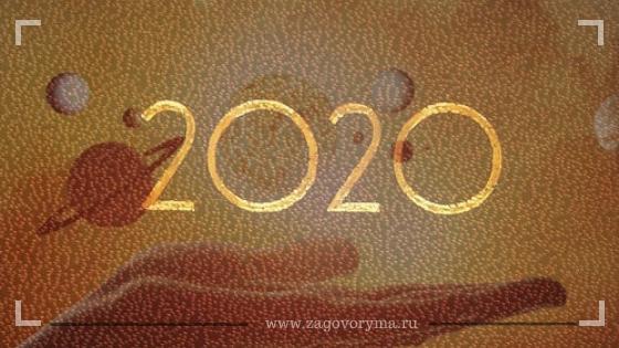 Предсказания на 2020 год