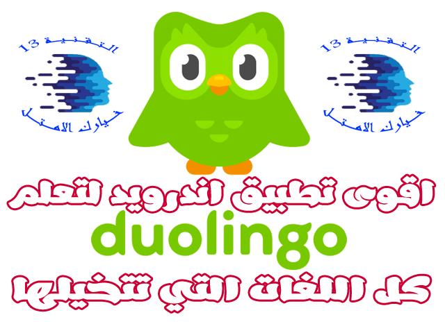 duolingo duolingo apk duolingo english duolingo plus duolingo connexion duolingo espagnol duolingo anglais duolingo plus apk duolingo italien duolingo online duolingo test duolingo allemand duolingo school app duolingo duolingo français duolingo mod apk duolingo premium apk duolingo web duolingo android duolingo arabe duolingo farsi duolingo gratuit duolingo esperanto tinycard babbel ou duolingo duolingo apk mod duolingo japonais duolingo pro duolingo russe application duolingo duolingo facebook duolingo mod duolingo play store duolingo google play duolingo anglais gratuit duolingo ios duolingo memrise duolingo apk premium duolingo apkpure duolingo windows duolingo mac google duolingo duolingo disponible en duolingo ou babbel duolingo test center duolingo iphone duolingo app gratis duolingo espagnol gratuit farsi duolingo babbel duolingo english test duolingo duolingo français espagnol duolingo fr duolingo ingles avanzado duolingo anglais avancé duolingo connection duolingo clases de ingles app duolingo spagnolo duolingo en français app store duolingo duolingo apple ok google duolingo duolingo espanol duolingo gratuit anglais