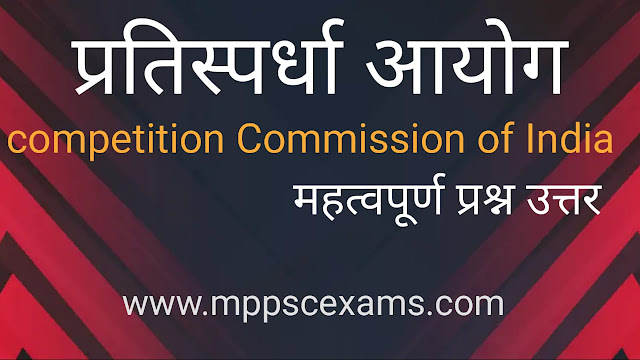 भारतीय प्रतिस्पर्धा आयोग / COMPITITION COMMISSION OF INDIA IN HINDI