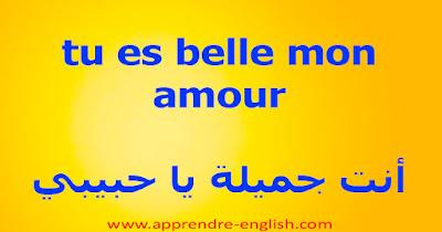 tu es belle mon amour    أنت جميلة يا حبيبي