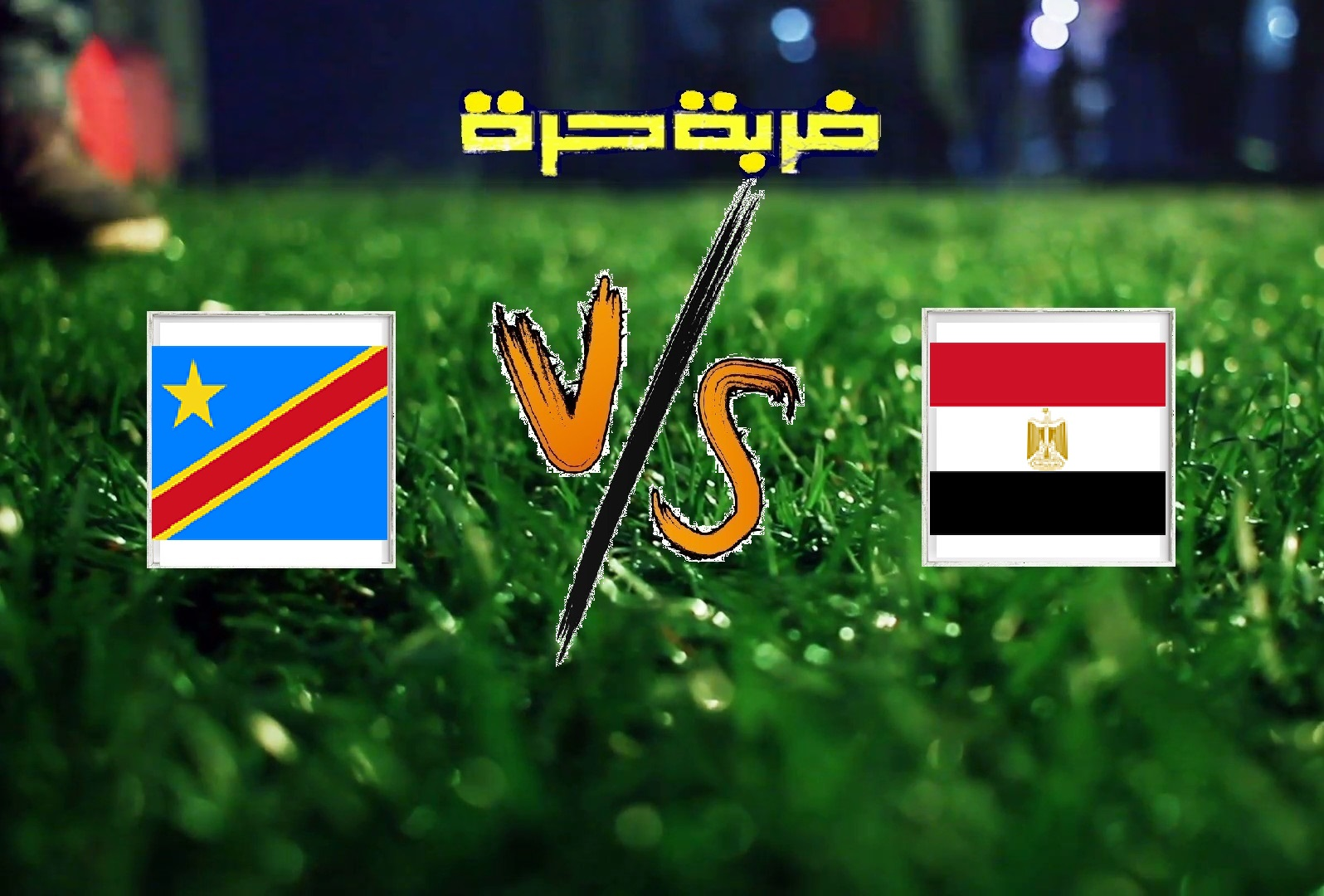 مصر تفوز على الكونغو بهدفين دون رد اليوم الاربعاء بتاريخ 26-06-2019 في كأس الأمم الأفريقية