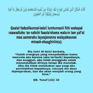 Doa Nabi Yusuf Ayat 32