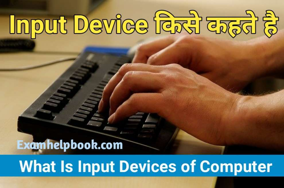 what is input device in hindi