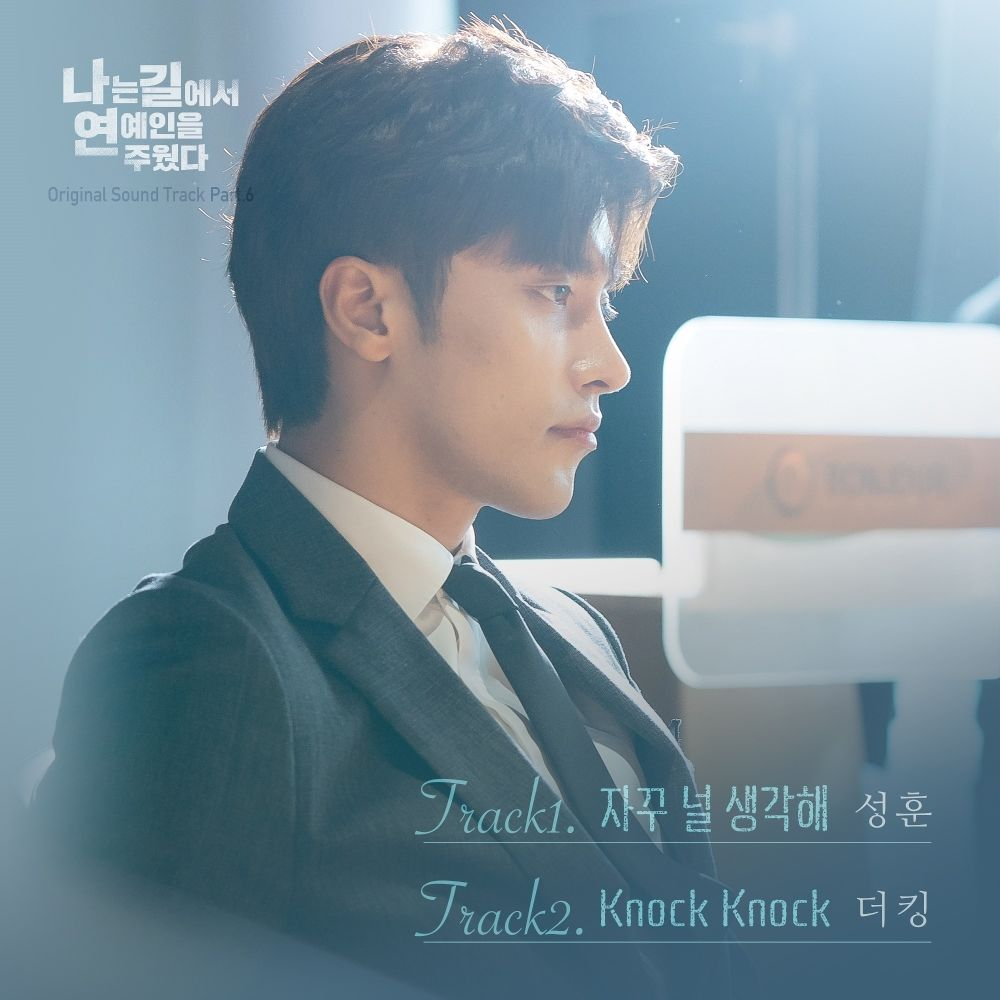 Sung Hoon, THE KING – I Picked Up the Star OST Part.6