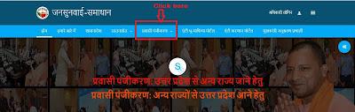 Uttar Pradesh Jansunwai Portal e-Pass