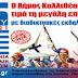Πενθήμερο διαδικτυακών εκδηλώσεων για τη συμπλήρωση 200 χρόνων από την Επανάσταση των Ελλήνων