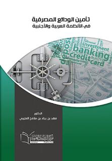تحميل كتاب تأمين الودائع المصرفية في الأنظمة العربية والأجنبية pdf د. فهد بن بجاد بن ملافخ العتيبي، مجلتك الإقتصادية
