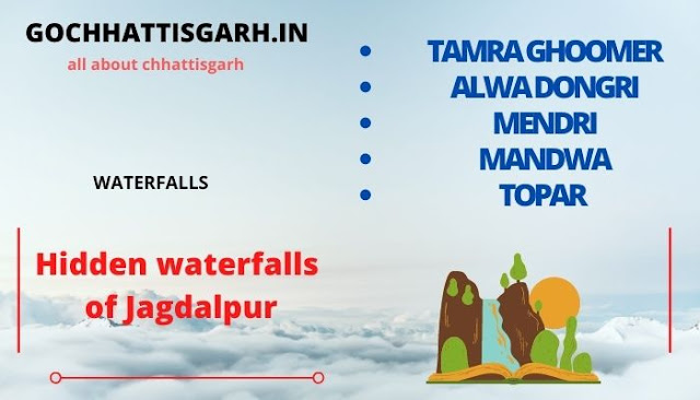 जगदलपुर के छिपे हुए जलप्रपात (तामड़ा घूमर,मेंदरी,अलवा डोंगरी,मांडवा जलप्रपात) | TAMRA GHOOMAR WATERFALL JAGDALPUR