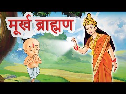 Murkh Pandit moral stories in hindi