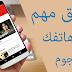 تطبيق مهم جدا يجب أن يتوفر في هاتفك - وداعا لمشاكل التحميل في اليوتوب و الأنستاغرام و الفيسبوك