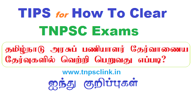 How To Prepare and Clear TNPSC Exam 2018-2019 - Read and Download PDF
