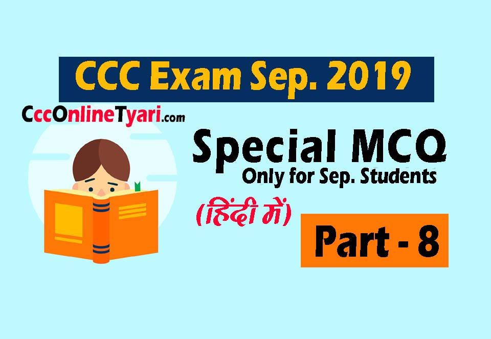 ccc computer course questions, ccc multiple choice questions and answers, ccc multiple choice questions, ccc level computer questions and answers, ccc exam common questions, ccc questions download, ccc demo questions, CCC Online Tyari, CCC Tyari Site, ,ccc computer course september 2019 questions, ccc multiple choice questions and answers for september 2019, ccc september 2019 multiple choice questions, ccc level computer questions and answers for CCC exam september 2019, ccc exam common questions for september 2019 ccc exam paper, ccc questions september 2019 download, ccc exam september 2019 demo questions, ccc questions, ccc online tyari site,  ccconlinetyari,
