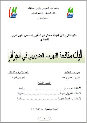 مذكرة ماستر: آليات مكافحة التهرب الضريبي في الجزائر PDF