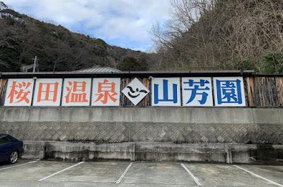 桜田温泉の駐車場と看板