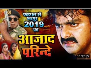 Azad Parinde Bhojpuri Movie