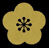 梅の花のマーク(金)