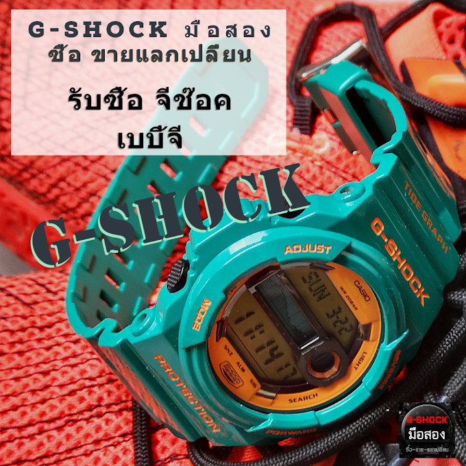 ซื้อขาย แลกเปลี่ยน นาฬิกา อะไหล่ สายกรอบ G-ShocK, Baby-G