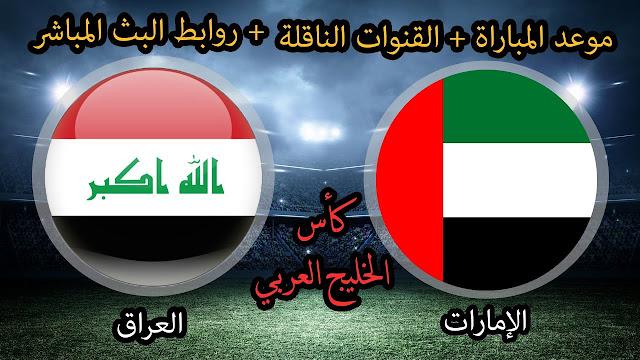 شاهد مباراة United arab Emirates vs Iraq live بمختلف الجودات