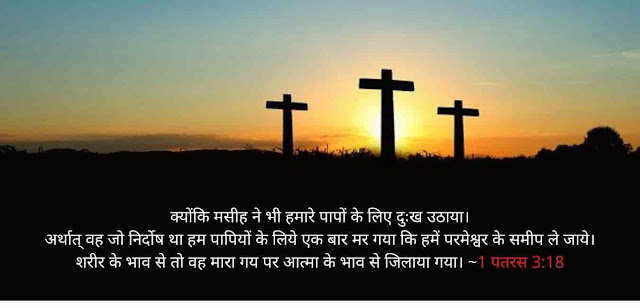 bible verses for good Friday in hindi