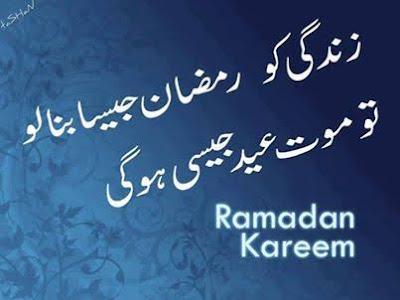 Ramzan Poetry - Ramzan Mubarak Poetry- Ramdan Mubarak Poetry - Urdu Islamic Poetry - Ramdan Images - Ramzan Pics - Urdu Poetry World,ramzan poetry,ramzan poetry in urdu,ramzan poetry pics,ramzan poetry on facebook,ramzan poetry images,ramzan poetry sms,ramzan poetry in english,ramzan poetry wallpapers,ramzan poetry 2017,ramzan poetry in urdu facebook,ramzan poetry fb,ramzan alvida poetry,ramzan iftar poetry,ramzan alwida poetry,ramzan poetry by allama iqbal,ramzan ki amad poetry,poetry about ramzan,poetry about ramzan in urdu,poetry about ramzan in english,alvida ramzan poetry in urdu,alvida ramzan poetry images,ramzan poetry by iqbal,ramzan best poetry,ramzan barish poetry,ramzan beautiful poetry,ramzan poetry.com,ramzan chand poetry,ramzan ka chand poetry,shan e ramzan poetry competition,ramzan poetry download,ramzan dua poetry,ramzan eid poetry,ramzan english poetry,ramzan eid poems,ramadan poems in english,shan e ramzan poetry,aamad e ramzan poetry,mah e ramzan poetry,alvida mahe ramzan poetry,alwida mah e ramzan poetry,ramzan poetry facebook,ramzan poetry funny,ramzan funny poetry,ramzan poetry for husband,ramzan funny poetry urdu,ramzan funny poetry pic,poetry on ramadan and friday,ramzan mubarak poetry facebook,ramzan going poetry in urdu,ramzan poetry hd,ramzan poetry hd pic,ramzan poetry hindi,ramadan poems in hindi,happy ramzan poetry,ramzan poetry in hindi,ramzan poetry in tamil,ramzan poems in urdu,ramadan poems in tamil,ramzan ki poetry,ramzan kareem poetry,ramadan kareem poetry,ramzan ke poetry,ramzan mubarak ki poetry,ramzan love poetry,ramzan poetry 2 line,ramzan two line poetry,ramzan mubarak poetry,ramzan mubarak poetry in urdu,ramzan mubarak poetry sms,ramzan mubarak poetry images,ramzan mubarak poetry wallpaper,ramzan mubarak poetry pics,ramzan mubarak poems,ramzan ul mubarak poetry,ramzan naat poetry,new ramzan poetry,poetry on ramzan,poetry on ramzan in urdu,poetry of ramzan ul mubarak,poetry of ramzan mubarak,poetry on ramzan ki fazilat,ramzan