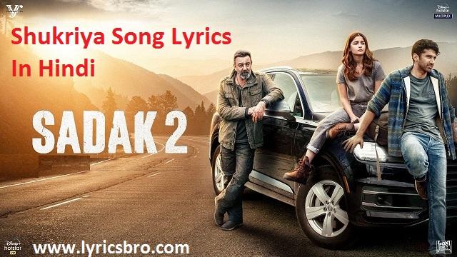 shukriya-lyrics-in-hind, sadak-2, Bollywood