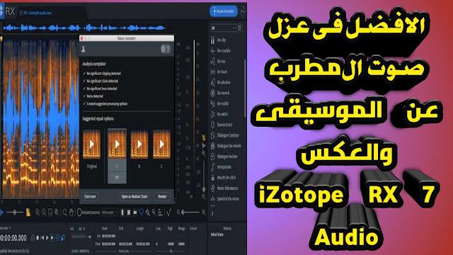 برنامج IZotope RX 7 Audio لفصل صوت المطرب عن الموسيقى والعكس