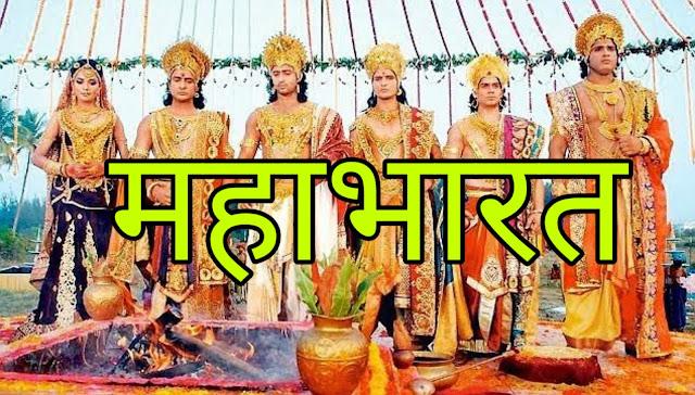 भोजन कभी न खत्म होने वाला पात्र युधिष्टिर को कैसे मिला? Bhojan kabhi n khatam hone wala patra yudhishthir ko kaise mila?