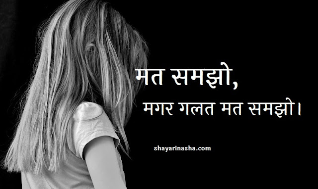 Best Quotes in Hindi
