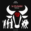 Η Γελάδα, θέατρο Altera Pars