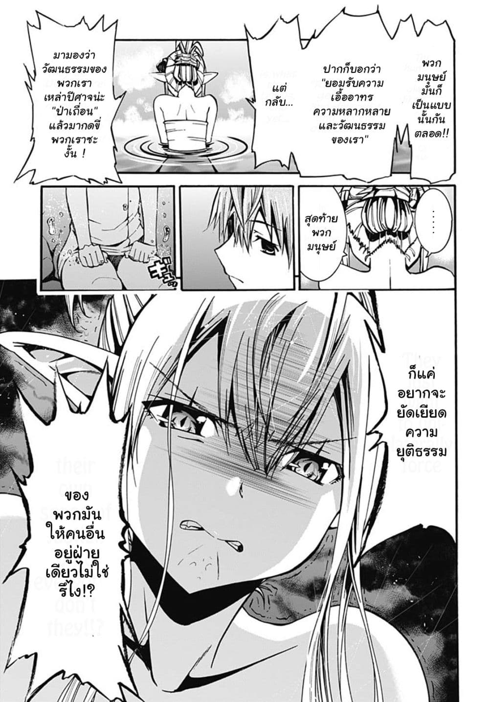 อ่านการ์ตูน Wazawaitsu Wanashi no Yuusha kari ตอนที่ 3 หน้าที่ 61