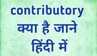contributory क्या है जाने हिंदी में