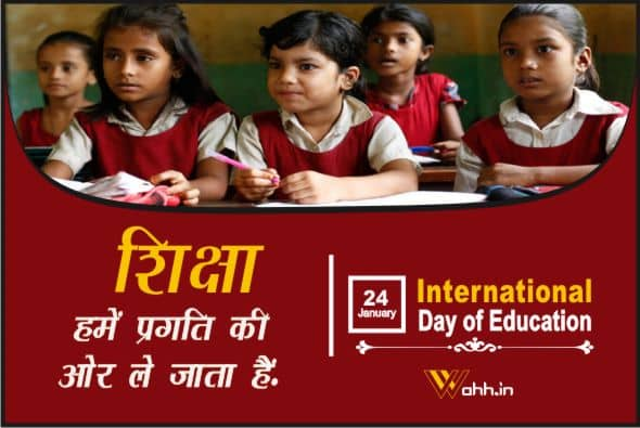 International Day of Education Quotes For Whatsapp