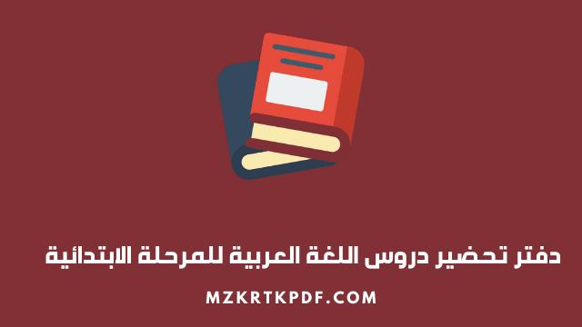دفتر تحضير دروس اللغة العربية للمرحلة الابتدائية
