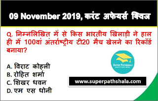 Daily Current Affairs Quiz in Hindi 09 November 2019