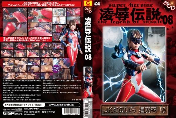 GODS-08 Give up Legend 08 Ninja Wanita – Shizuka