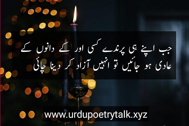 barish quotes in urdu   barish quotes