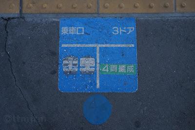水戸線・常磐線友部駅乗車位置目標