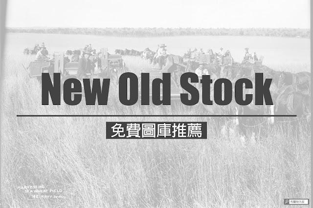 【行銷手札】免費圖庫網站推薦,社群、內容行銷秒強大 - New Old Stock