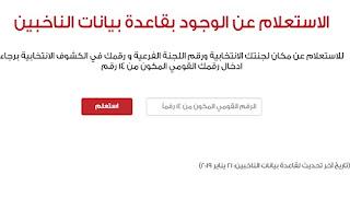 عاجل متاح الآن الاستعلام عن اللجنة الانتخابية 2019 بالرقم القومي مقر لجان استفتاء الدستور 2019