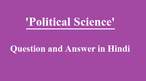 Political Science Question and Answer in Hindi