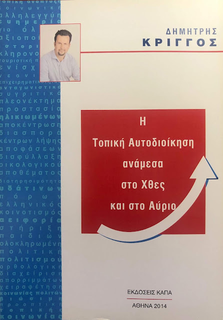 Το βιβλίο του υποψηφίου δημοτικού συμβούλου Δημήτρη Κρίγγου για την Τοπική Αυτοδιοίκηση κυκλοφόρησε και ηλεκτρονικά